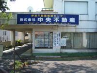 (株)中央不動産