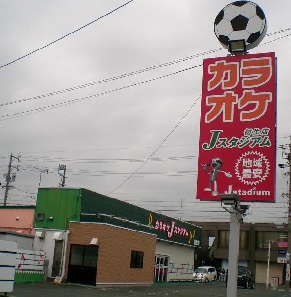 カラオケJスタジアム初生店(カラオケルーム-ボックス 浜松市 ...