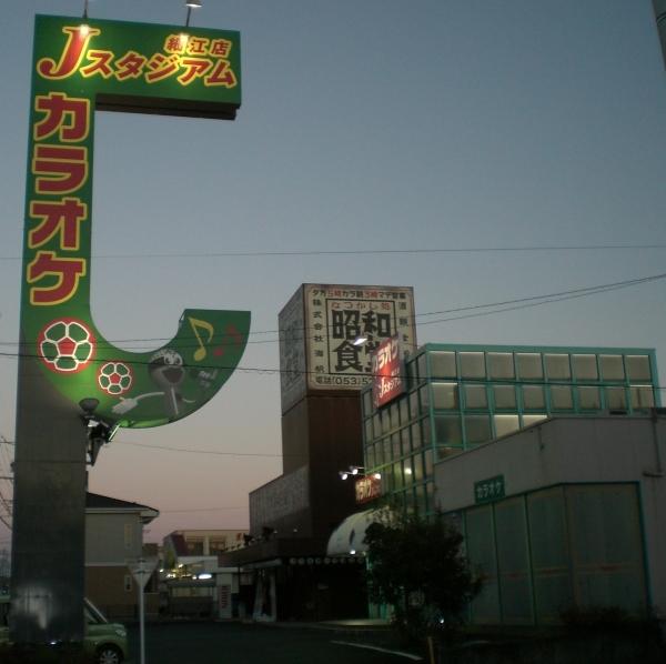 カラオケJスタジアム細江店(カラオケルーム-ボックス 浜松市 ...